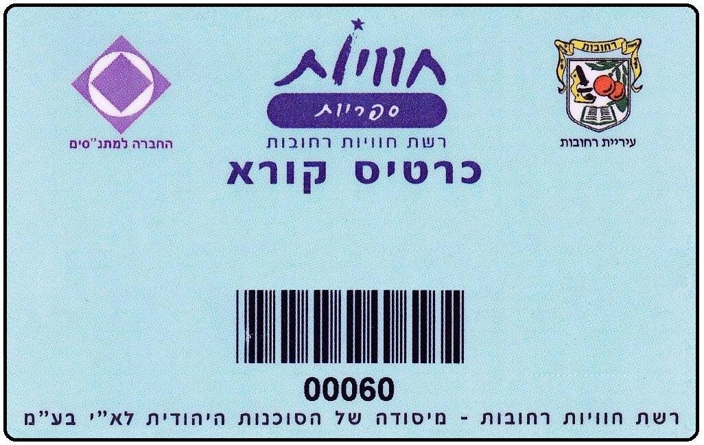 כרטיס מנוי
